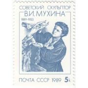 В.И.Мухина. 1989 г.