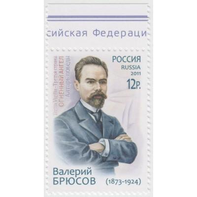 Валерий Брюсов. 2011 г.