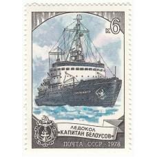 "Ледокол ""Капитан Белоусов"" 1978 г."