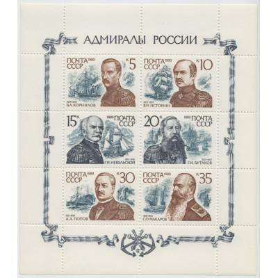 Адмиралы России. 1989 г. Малый лист