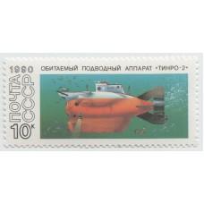"Подводный обитаемый аппарат ""Тинро-2"" 1990 г."