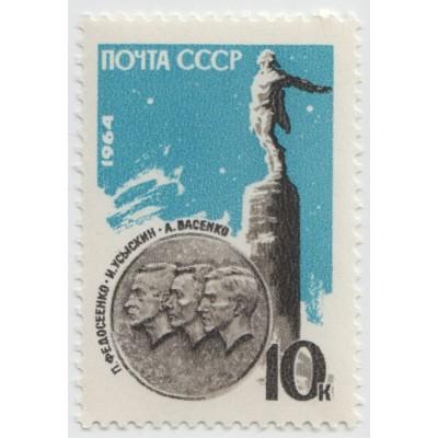 Памяти Стратонавтов  1964 г.