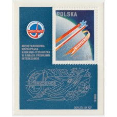 1980 Интеркосмос. Блок.