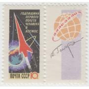 Годовщина первого полета человека в космос 1962 г.
