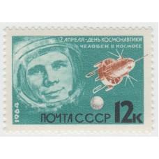 День космонавтики 1964 г.