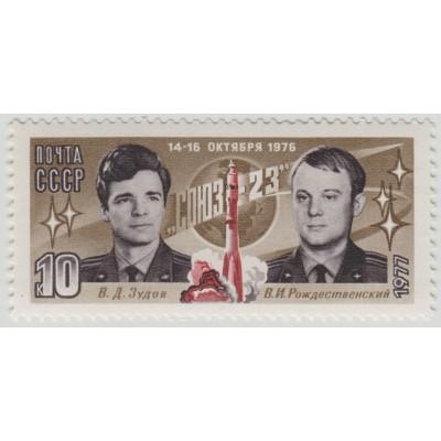 Союз 23. 1977 г.