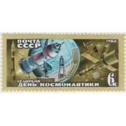 12 апреля день космонавтики 1982 г.