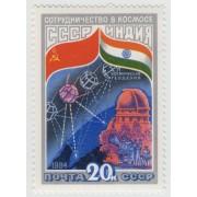 Сотрудничество в космосе 1984 г.