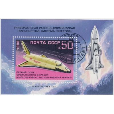 Первый полет корабля Буран. 1988 г. Гашение.