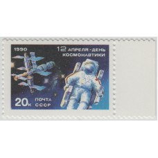 12 апреля день космонавтики 1990 г.