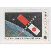Совместный полет СССР - Япония. 1990 г.