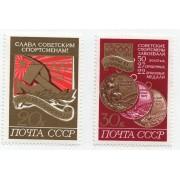 Игры XX олимпиада . Сцепка. СССР 1972 г.