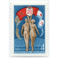 50 лет ЦСКА 1973 г.