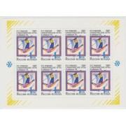 XVI Зимние олимпийские игры в Альбервиле 1992 малый лист