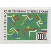 50 лет современному пятиборью. 1997 г.