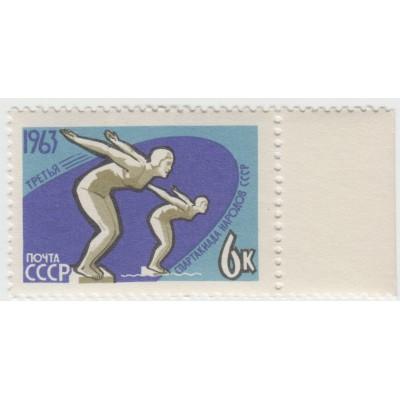 Спартакиада народов СССР. 1963 г.