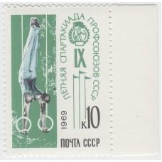 Летняя спартакиада. 1969 г.