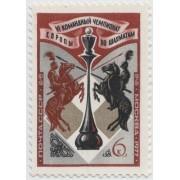 VI чемпионат по шахматам. 1977 г.