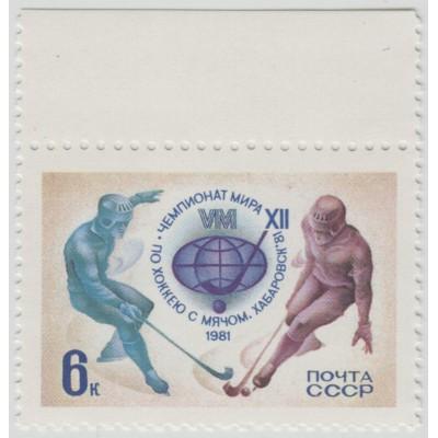 Чемпионат мира по хоккею 1981 г.