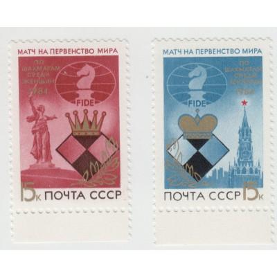 Матч по шахматам. 1984 г. Серия.