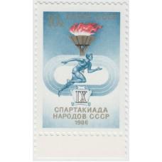 Спартакиада народов СССР. 1986 г.