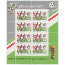 Чемпионат мира по футболу. 1990 г. Лист.