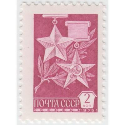 Стандарт. 1976 г.