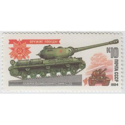 ИС-2. 1984 г.