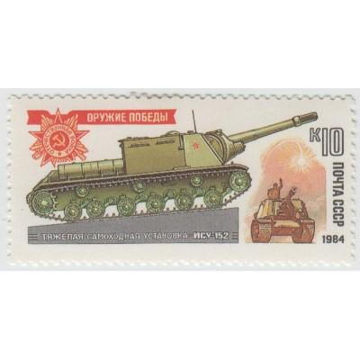 ИСУ-152. 1984 г.