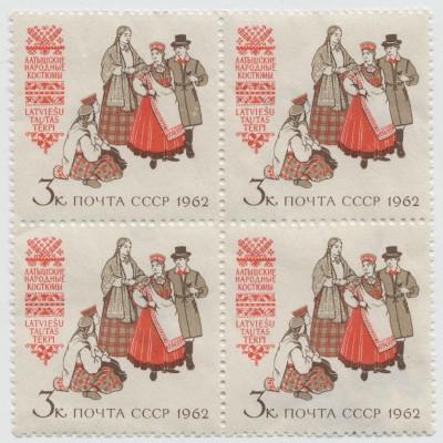 Латышские народные костюмы. 1962 г. Квартблок